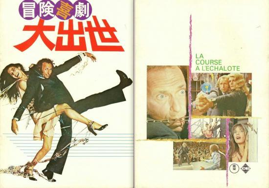 jane-birkin-et-pierre richard-la-course-a-l-echalote-dossier-de-presse-japonais-a.jpg