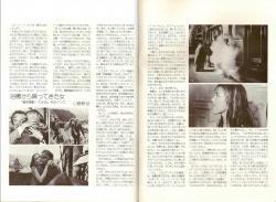 Jane Birkin et Pierre Richard La course à l'échalote dossier de presse japonais