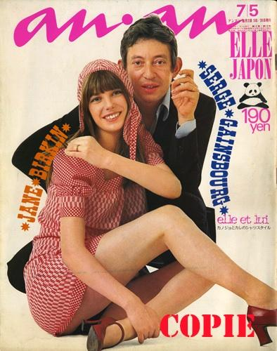 jane-birkin-et-serge-gainsbourg-elle-japon-copie-internet.jpg