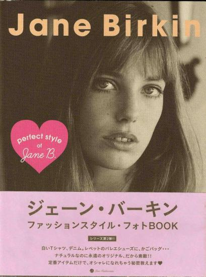 jane-birkin-livre-japonais-perfect-style-of-jane-b.jpg