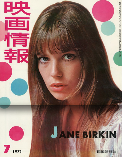 jane birk Movie pictorial japon